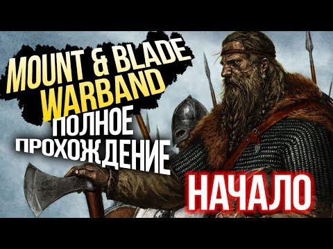 Mount & Blade: Warband прохождение. Начало игры #1