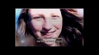 דוקו 2 - 12/04/2016-  איך אנחנו הורגים את עצמנו -  קרינה - How we kill ourself -Radiation