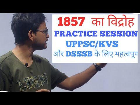 1857 REVOLT QUESTIONS: DAY 52 UPPSC||KVS||DSSSB||PRACTICE SESSION