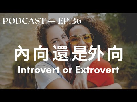 你是内向还是外向? Are you an Introvert or Extrovert?