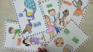 Flash Cards For School Projects Hindi लिंग बदलो। CraftLas #FlashCards #Schoolprojects