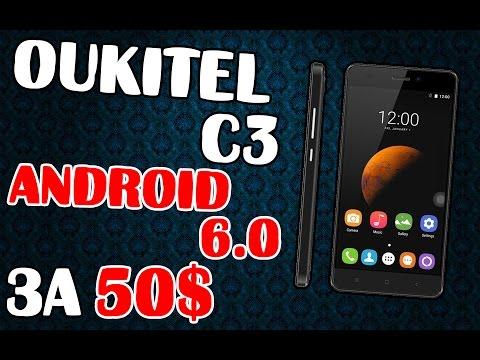 РАСПАКОВКА И ОБЗОР. Oukitel C3. БЮДЖЕТНИК ЗА 50$  НА Android 6.0