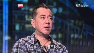20131026 RTHK 星期六主場 藝術發展局候任委員黃秋生
