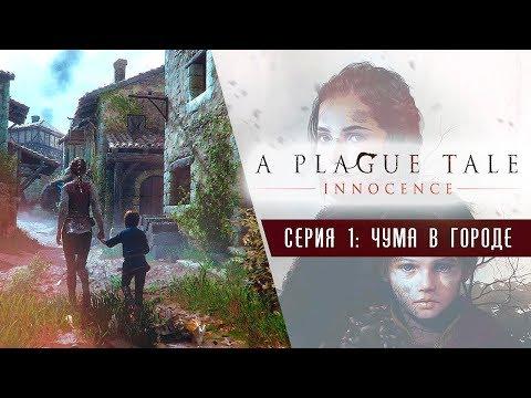Прощай, невинность! ● A Plague Tale: Innocence #1