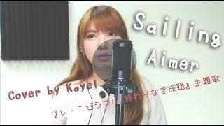Aimer - Sailing『レ・ミゼラブル 終わりなき旅路』主題歌 (Cover by Kayel)
