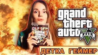 ВЗРЫВАЕМ И УБИВАЕМ В Grand Theft Auto 5 (GTA V) // Детка Геймер #1