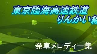 高音質東京臨海高速鉄道りんかい線発車メロディー集