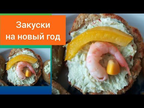 Закуски на новый год  Тарталетки с авокадо креветками и вялеными помидорами Что приготовить на обед