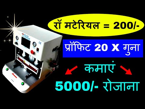 मशीन लगाएं लाखों कमाएं | Small investment high profit Business Idea | Best Earning Opportunity 2019