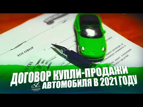 Купля-продажа автомобиля в 2021 году