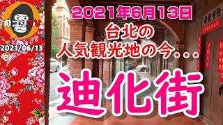 迪化街 新型コロナ警戒レベル3 台北の人気観光地の今...Popular tourist destination