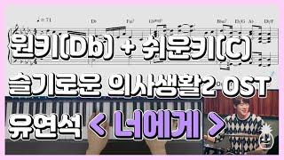 유연석 - 너에게 (To You) (슬기로운 의사생활 시즌2 OST Part 7)   오리지널 키(Db) + 쉬운 키(C)