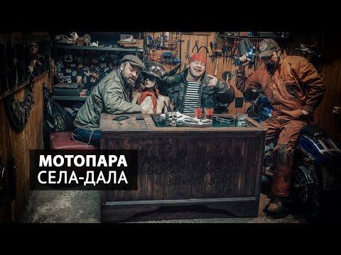 Мотопара, села-дала, мототакси, мотоцикл-бабосъёмник, семья и мотоцикл