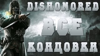 Dishonored ВСЕ КОНЦОВКИ - Две Хороших, Нейтральная, Плохая