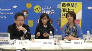 香山リカの安倍政治徹底分析
