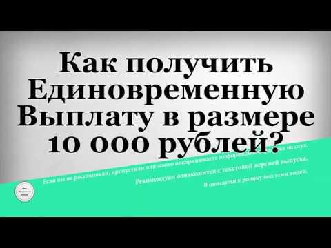 Как получить Единовременную Выплату в размере 10 000 рублей