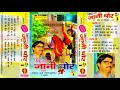 किस्सा जानी चोर भाग-1| Karampal Sharma | Kissa Jani Chor Vol-1| Most Popular Haryanvi Kissa 2018 video download