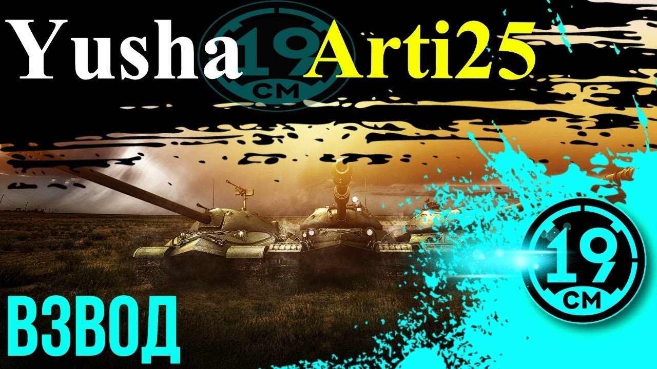 Два артовода, не считая танкиста! Взвод с Yusha и делим арту с Arti25.
