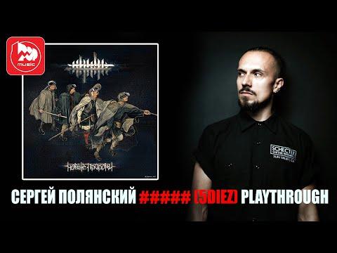 ##### (5diez) - Холивар. Сергей Полянский