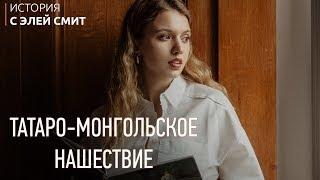Татаро - монгольское нашествие l ЕГЭ История | Эля Смит