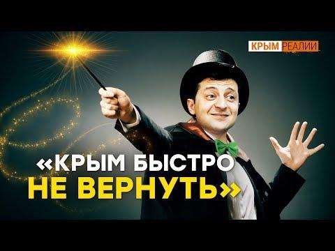 Готов ли Зеленский воевать за Крым? | Крым.Реалии ТВ