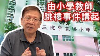 由小學教師跳樓事件講起 香港教師制度的失敗〈蕭若元:理論蕭析〉2019-03-11