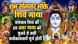 भगवान शिव पार्वती की अमर गाथा !
