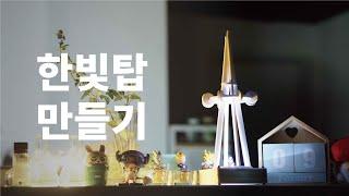 대전의 어린왕자'한꿈이'가 지키고 있는 한빛탑 만들기