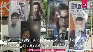 الصين تعتبر تنظيم انتخابات تمهيدية بهونغ كونغ خرقاً للأمن القومي