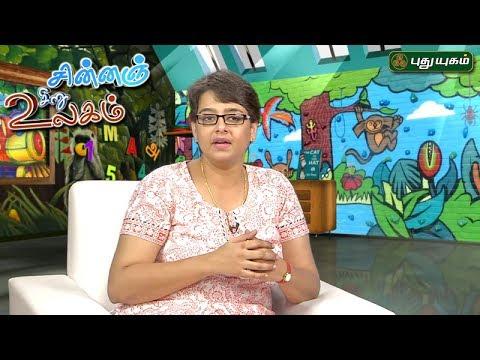சின்னஞ் சிறு உலகம் | Morning Cafe | 17/07/2017 | PUTHUYUGAM TV
