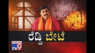 Reddy Bete: Janardhana Reddy Under Probe for Alleged Link with Ponzi Scheme Accused