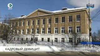 «Время новостей. Ухта». 21 февраля 2017