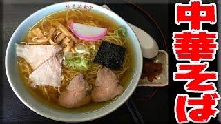 山形県で一番おいしい中華そばを提供する店!?友人評価w