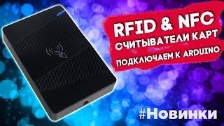 Стационарный считыватель бесконтактных карт (RFID, NFC) для Arduino