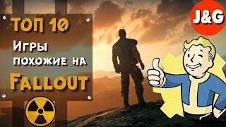 ☢️ Игры похожие на Fallout Лучшие игры похожие на Фоллаут