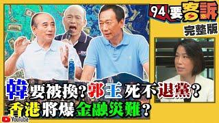 柯郭王都討厭當副的!香港金融災難爆發中?