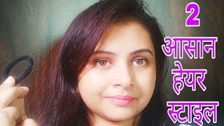 2 easy hairstyle for jeans top and kurti in Hindi  Kaurtips