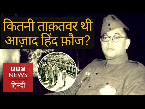 Azad Hind Fauj and how powerful it was? (BBC Hindi)