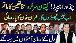 Details of Pandora Papers | PM Imran Khan's victory | Imran Khan Exclusive Analysis