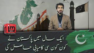 All The succes , Pakistan got in 2020   Faiq Malik   IM Tv
