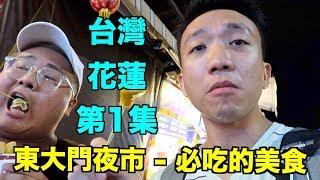 台灣: 花蓮 Travel Vlog 第1集 - 7樣東大門夜市必吃的,不吃會後悔!   Stormscape