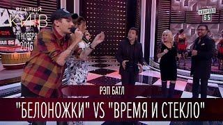 "Рэп батл - ""Белоножки"" vs ""Время и Стекло"" |  Вечерний Киев 2016"