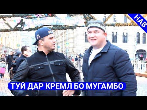 Мугамбо ва Кучкар - Туйя девона кардан дар Москва