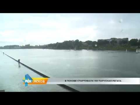 Новости Псков 14.06.2016 # Стартовала XIII Парусная регата