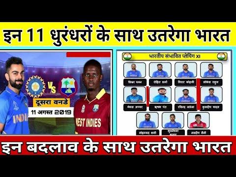 भारत वेस्ट इंडिज दुसरे वनडे में भारत के ये 11 खिलाड़ी उतरेंगे मैदान में , देखें प्लेइंग XI