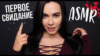 АСМР | Наше первое свидание ❤️ Ролевая Игра ☕ Шепот ASMR | Our first date ❤️