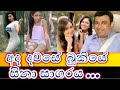 BUKIYE RASA KATHA FUNNY- FB POST TODAY - #0070 -WAL KATHA -2020 ජනවාරි 11 - THREE