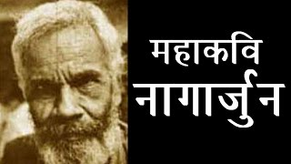 Dr Kumar Vishwas on Mahakavi Baba Nagarjun - YouTube
