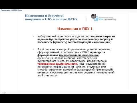 Изменения в бухучете: поправки в ПБУ и новые ФСБУ