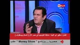 """الحياة اليوم - مظهر أبو النجا : مشكلة الكوميديا فى مصر الآن أن """" الممثل بيستظرف """""""